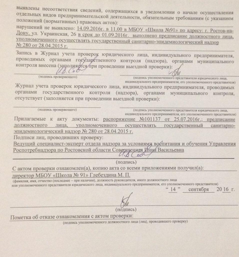 Предписание Ростпотребнадзора 14.09.2016-2