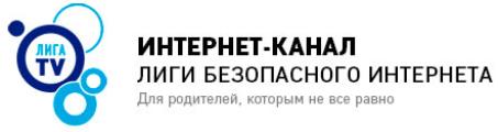 liga_bezopasnogo_interneta