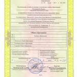 prilogenie_svidetelstvo_gos_akkreditaciya
